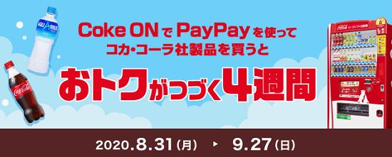 Coke ON×PayPayキャンペーン