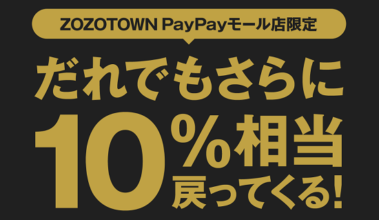Zozotown 代金 引換