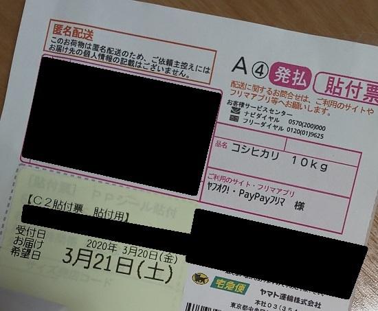 PayPayフリマ 匿名配送