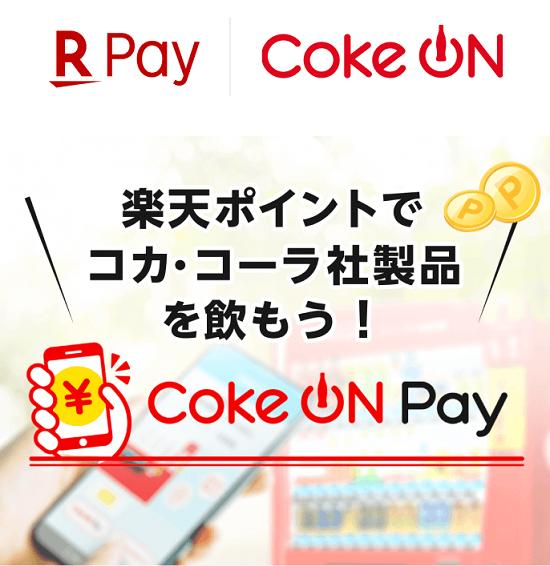 Coke ON Payと楽天ペイアプリの連携がスタートしました