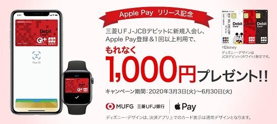 三菱UFJ-JCBデビット Apple Payでもっとおトクにキャンペーン