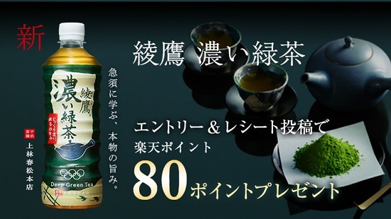 楽天パシャ 綾鷹 濃い緑茶キャンペーン