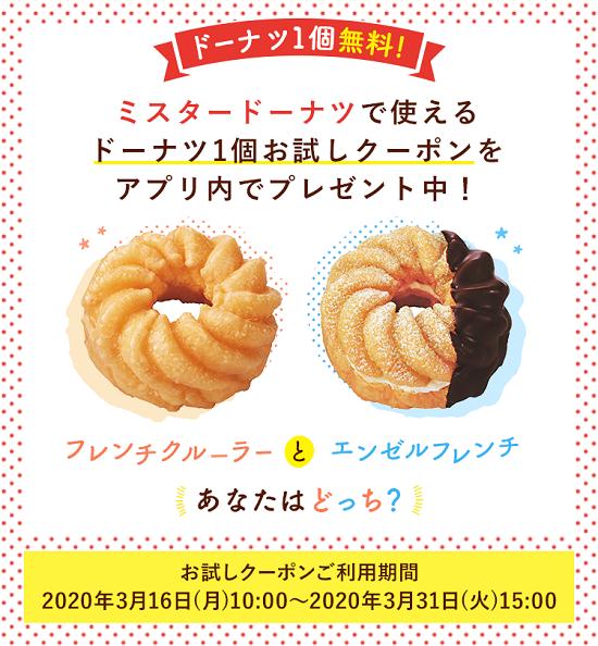 楽天スーパーポイントスクリーン×ミスタードーナツ キャンペーン