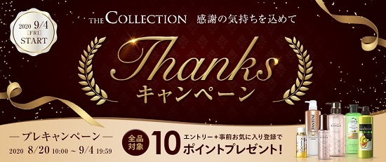 THE COLLECTIONキャンペーン