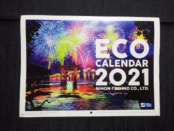 エコカレンダー 20201104 (360x270)