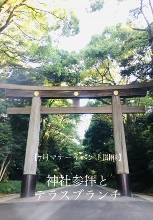 神社参拝とテラスブランチ20200711_1