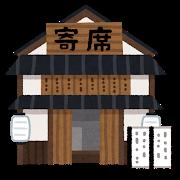building_rakugo_yose.png