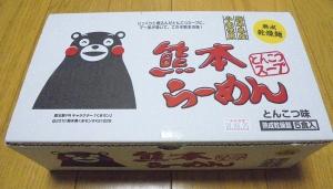 ヤマハ発動機株主優待熊本ラーメン