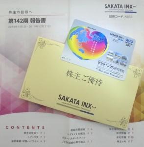 サカタインクス株主優待2020