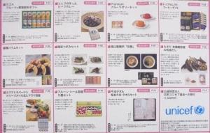 内外トランスライン株主優待カタログ2020