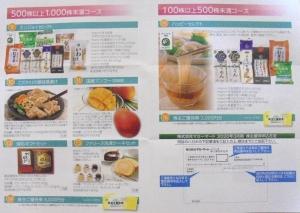マミーマート株主優待カタログ2020の1