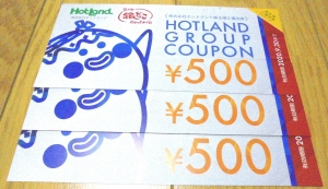 ホットランド株主優待2020