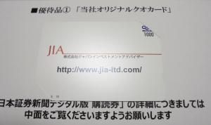 JIA株主優待2020