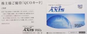 ダイキアクシス株主油袋2020