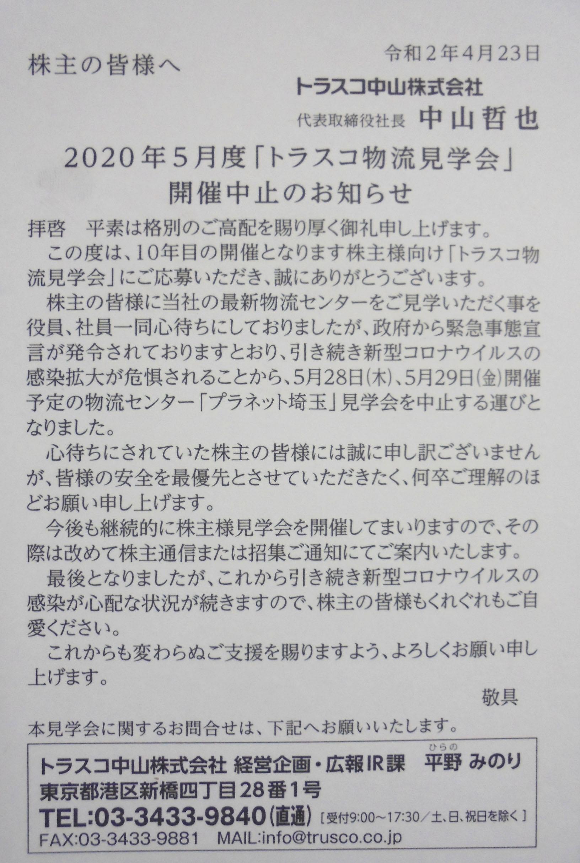 2020042819365868f.jpg