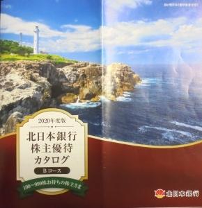 北日本銀行株主優待カタログ2020