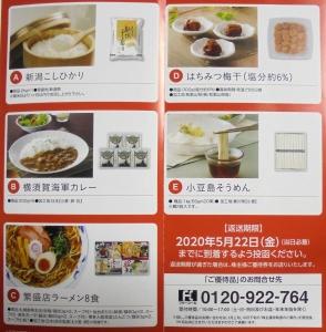 USM株主優待カタログ2020