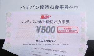 ハチバン株主優待お食事券2002