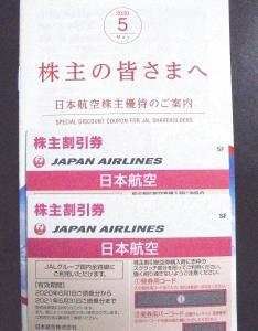 日本航空株主優待2020
