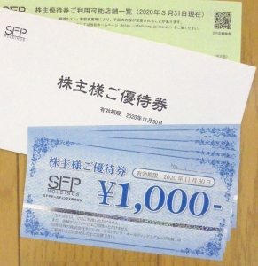 SFP株主優待2020