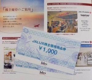 JALUX株主優待2020