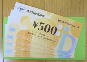 DCM株主優待2020