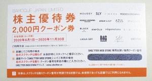バロックジャパン株主優待2020