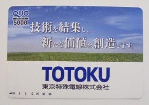 東京特殊電線株主優待2020