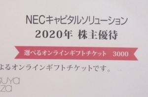 NECキャピタルソリューション株主優待案内2020