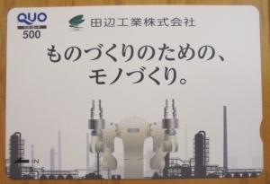 田辺工業株主優待2020