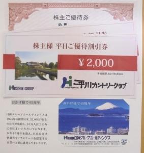 日神グループ株主優待2020