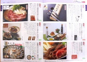 オリックス株主優待カタログ2020