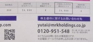 MRK株主優待案内2020