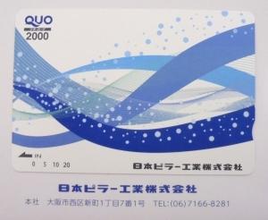 日本ピラー工業株主優待2020