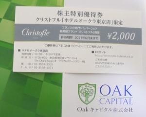 Oak株主優待2020