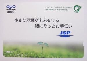 JSP株主優待2020