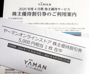 ヤーマン株主優待2020