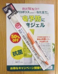 AFC歯ブラシ