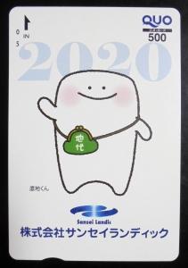 サンセイランディック株主優待2020