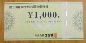 コジマ株主優待2020