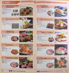 NSD株主優待カタログの1
