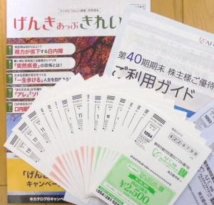 AFC株主優待券2020