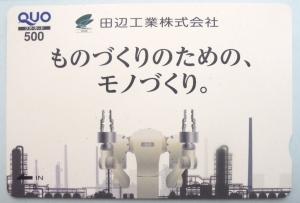 田辺株主優待2020