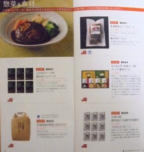 日本管財優待カタログその2