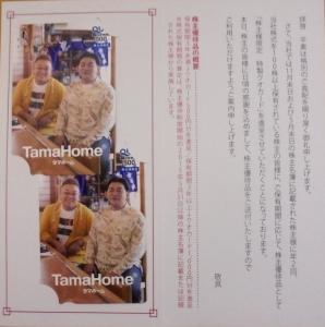タマホーム株主優待2021