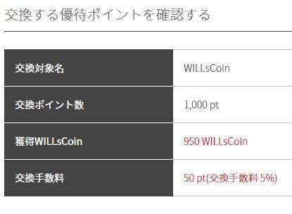 WillsCoin.jpg