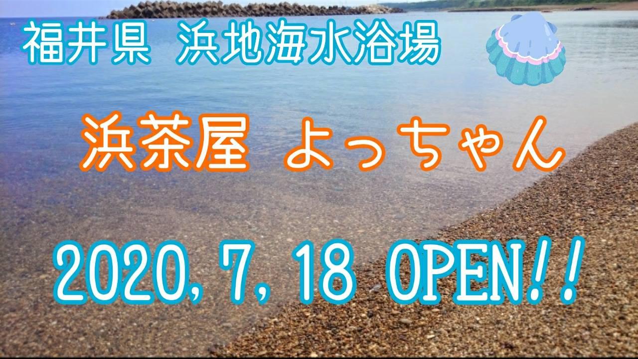 2020 浴場 県 福井 海水