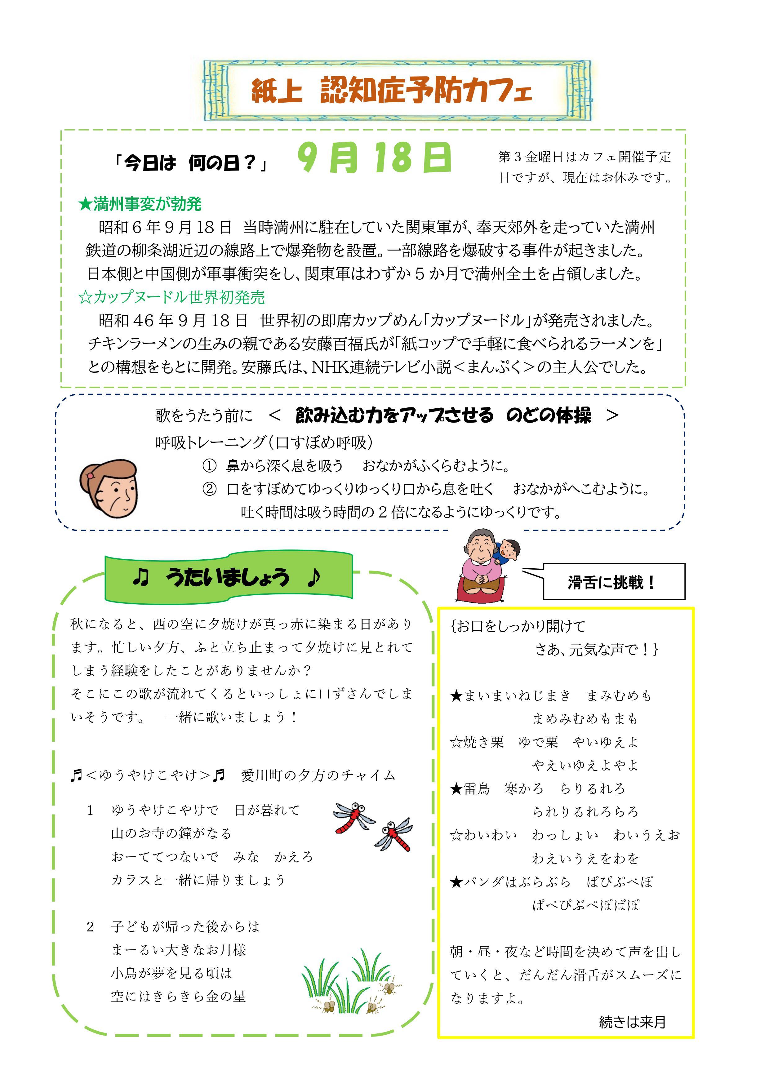 9月号3頁