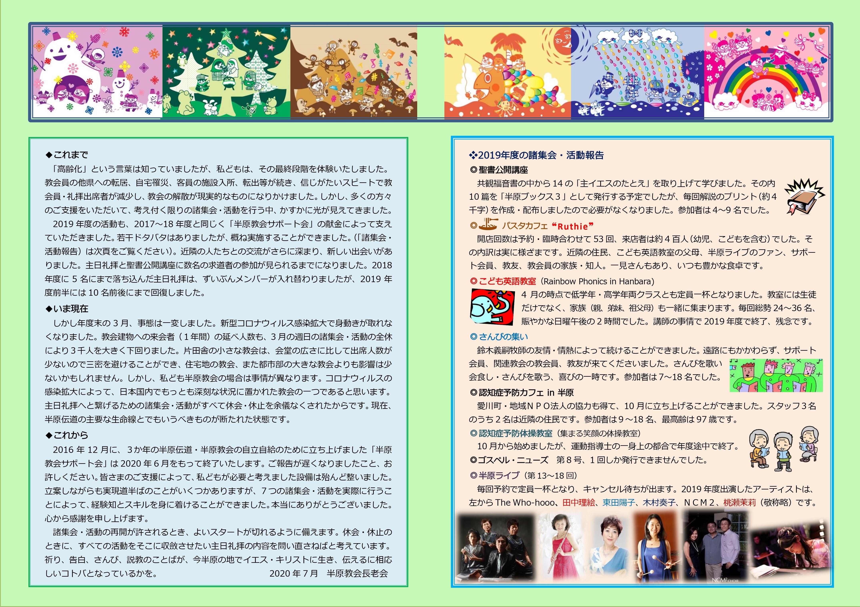2020年度報告書2-3頁