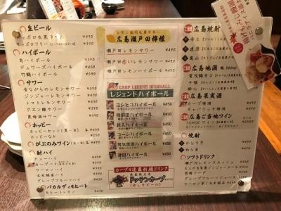 190731Big-Pig神田カープ本店ドリンクメニュー